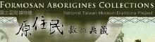 國立臺灣博物館 原住民數位典藏計畫成果網站