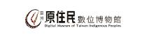 臺灣原住民數位博物館
