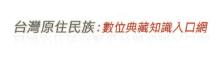 臺灣原住民族:數位典藏知識入口網