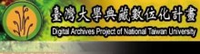 臺灣大學典藏數位化計畫