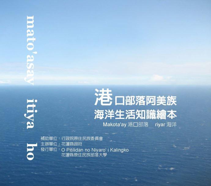 港口部落阿美族海洋生活知識繪本出版品